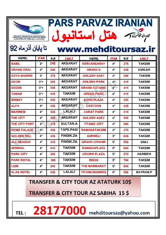 قیمت بلیط هواپیما به استانبول